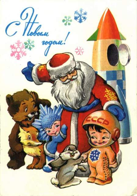 Soviet era Happy New Year card